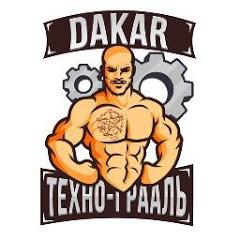 Dakar Техно-Грааль