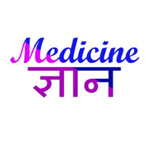 Medicine ज्ञान