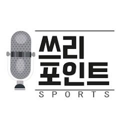박종민의 쓰리포인트