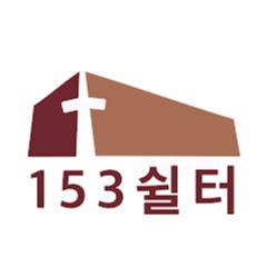 성경과학연구소-153쉴터교회