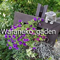 ガーデニング女将の庭作り waraneko garden