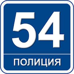 ПОЛИЦИЯ 54