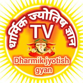 Dharmik Jyotish gyan