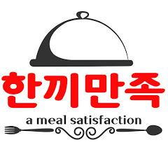 한끼만족 one meal satisfaction
