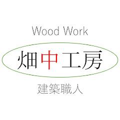 Wood work-[畑中工房]建築職人-Hatanaka