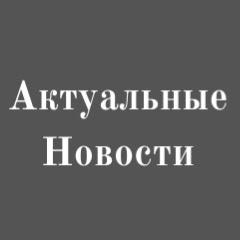 Актуальные Новости!