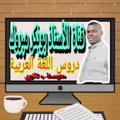 الأستاذ بوبكر مبروك اللغة العربية