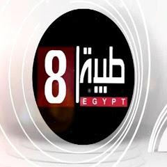 القناه التامنه . التليفزيون المصري .