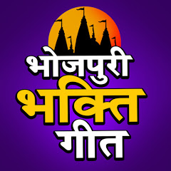 Bhojpuri Bhakti Geet