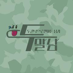 두말남TV