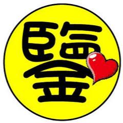 愛吃西瓜的鑒黃師Yellow Master