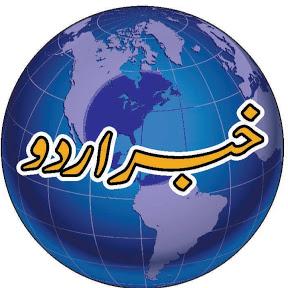 Khabar Urdu