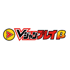 VジャンプレイTV