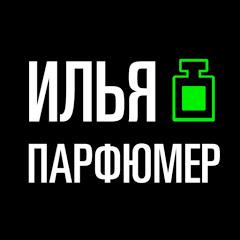 ИЛЬЯ ПАРФЮМЕР