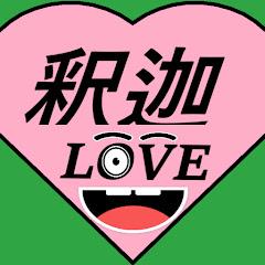 釈迦SHAKA【コメ付】切り抜き