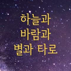 하바별타 : 하늘과 바람과 별과 타로