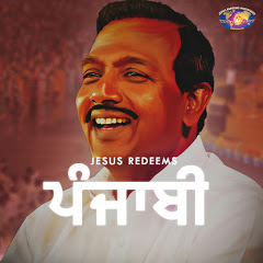 Jesus Redeems - Punjabi