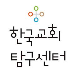한국교회탐구센터