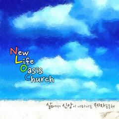새생명오아시스교회 New Life Oasis Church