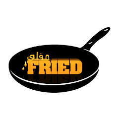 Fried مقلي