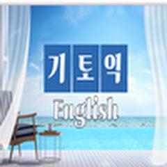 기토익 English