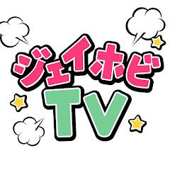 ジェイホビTV【アニメグッズ】開封・情報