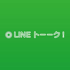 LINEトーーク!(必見おもしろまとめ)