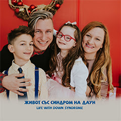 Живот със Синдром на Даун / Life with Down Syndrome