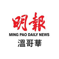 MingPao Daily Vancouver明報溫哥華