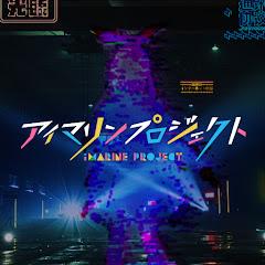 新章アイマリンプロジェクト※新作動画はSANYO公式チャンネルにて公開(2021年6月より)