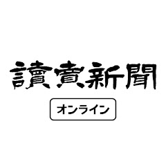 読売新聞オンライン動画