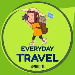 일상이 여행 Everyday travel