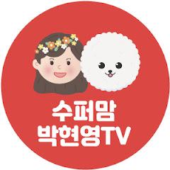 수퍼맘 박현영TV