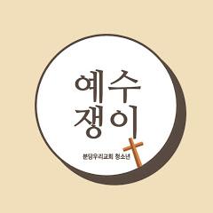 예수쟁이TV [분당우리교회 청소년]