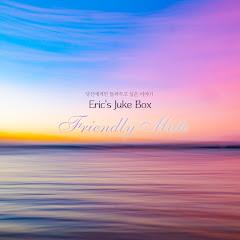Eric's Juke Box