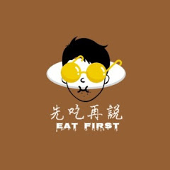 先吃再說 Eat First
