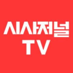 시사저널 TV