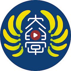 日経テレ東大学
