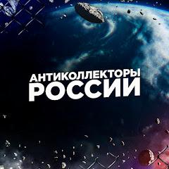 АНТИКОЛЛЕКТОРЫ РОССИИ