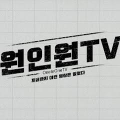 원인원 TV