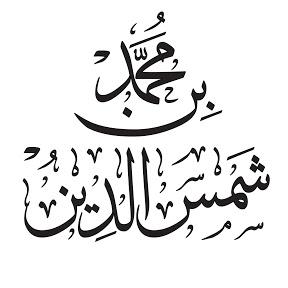 محمد بن شمس الدين