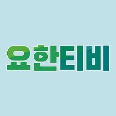 요한지파 공식채널