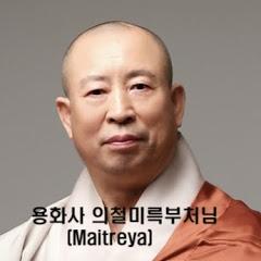 불교 방송 용화 미륵부처님 TV