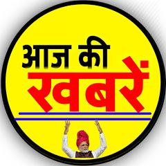Aaj Ki Khabren
