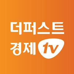 더퍼스트경제TV
