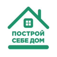 Построй Себе Дом