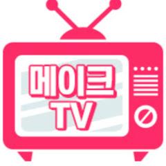 메이크성형외과 메이크 TV