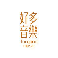 forgoodmusic