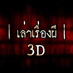 เล่าเรื่องผี 3D