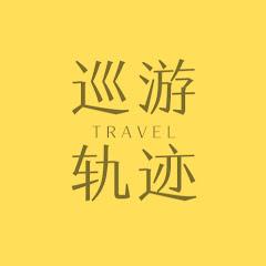 巡游轨迹China travel